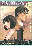 幻影博覧会 (4) (バーズコミックス)