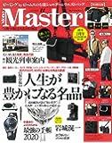 MonoMaster(モノマスター) 2019年 11 月号