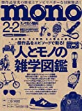 モノ・マガジン2020年2-2号