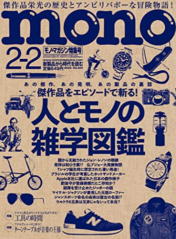 モノ・マガジン(mono magazine)2020年2月2日特集号