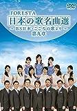 FORESTA 日本の歌名曲選 ~BS日本・こころの歌より~ 第九章 [DVD]