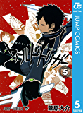 ワールドトリガー 5 (ジャンプコミックスDIGITAL)