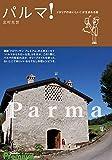 パルマ! イタリアのおいしい!が生まれる街 (クロワッサンプレミアムの本)