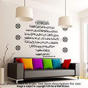 Ayatul Kursi Islamic Wall Art Stickers with English ...