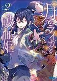 月とライカと吸血姫2 (ガガガ文庫)
