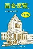 国会便覧 147版 令和元年8月 新版