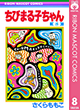 ちびまる子ちゃん 8 (りぼんマスコットコミックスDIGITAL)