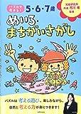 5・6・7歳 めいろ・まちがいさがし (パズルで花まる!)