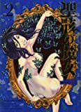 聖骸の魔女  2巻 (コミック(ヤングキングコミックス))