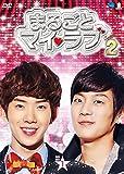 まるごとマイ・ラブ シーズン2 DVD-BOX1