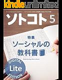 ソトコト 2014年 5月号 Lite版 [雑誌]