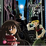 TBS系アニメーション「PandoraHearts」ドラマCD2 CDドラマシアター 「アリスのむ茶会」