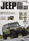 JEEP STYLE BOOK 2018 SUMMER 新型JLラングラーのアメリカ試乗記/最新デモカー大集合 (Grafis Mook)