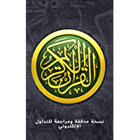 القرآن الكريم: نسخة مدققة ومراجعة للتداول الإلكتروني (Arabic Edition)
