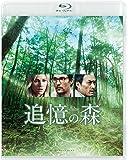 追憶の森 スペシャル・プライス [Blu-ray]
