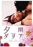 夕闇ダリア [DVD]