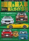 最新国産&輸入車全モデル購入ガイド'17~'18 (JAF情報版)