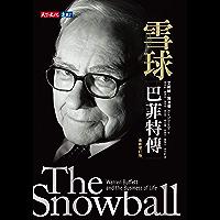 雪球: 巴菲特傳: (最新增訂版) The Snowball: Warren Buffett and the Business of Life (Traditional Chinese Edition)