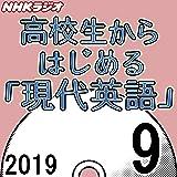 NHK「高校生からはじめる『現代英語』」2019.09月号
