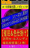 『催眠術&色仕掛け』訪問セールスレディ爆乳枕営業(上巻) (独身奇族)