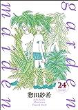 garden maiden (Errand Press Postcard Book)
