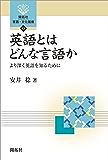 英語とはどんな言語か ― より深く英語を知るために ― (開拓社 言語・文化選書)