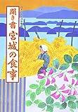 聞き書 宮城の食事 (日本の食生活全集)