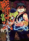 戦国妖狐 8 (コミックブレイド)