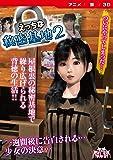 えっちな秘密基地2 [DVD Edition] ホビコレ