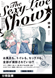 The Sexy Live Show-憧れのえっちなお兄さんと5日間-【分冊版】(1) (THE OMEGAVERSE PROJECT COMICS)
