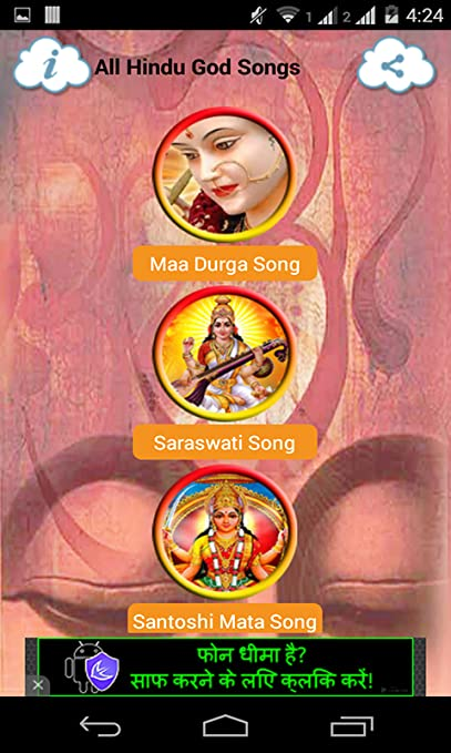 Amazon com: All Hindu God Songs: Appstore for Android