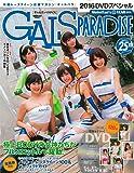 GALS PARADISE 2016DVDスペシャル (ギャルズ・パラダイス)