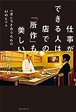仕事ができる人は店での「所作」も美しい 一流とつき合うための41のヒント (朝日新聞出版)
