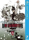 かくりよものがたり 7 (ジャンプコミックスDIGITAL)