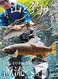 山と釣り 2018 Vol.4 (CHIKYU-MARU MOOK)