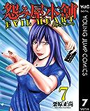 怨み屋本舗 EVIL HEART 7 (ヤングジャンプコミックスDIGITAL)