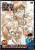 名探偵コナン BONUS FILE ファンタジスタの花 [DVD]