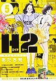H2 5 キスしていい? (My First WIDE)