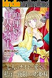 鳴理姫と七人の騎士 ミルクホールで苦い恋 (桃野ゆかこの乙女チック★官能)