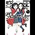 惑星クローゼット (1) (バーズコミックス)