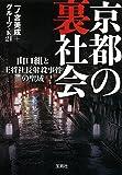 京都の裏社会 (宝島SUGOI文庫)