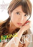 芸能人ANRI By KING(特別バレンタインカード)(数量限定)(MOODYZ) [DVD]