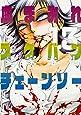 血まみれスケバンチェーンソー 13 (ビームコミックス)