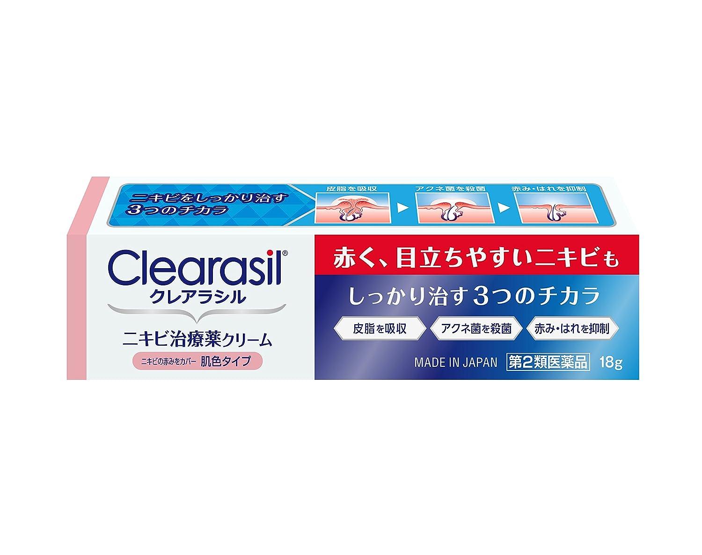 【第2類医薬品】クレアラシル ニキビ治療薬クリーム肌色タイプ 18g
