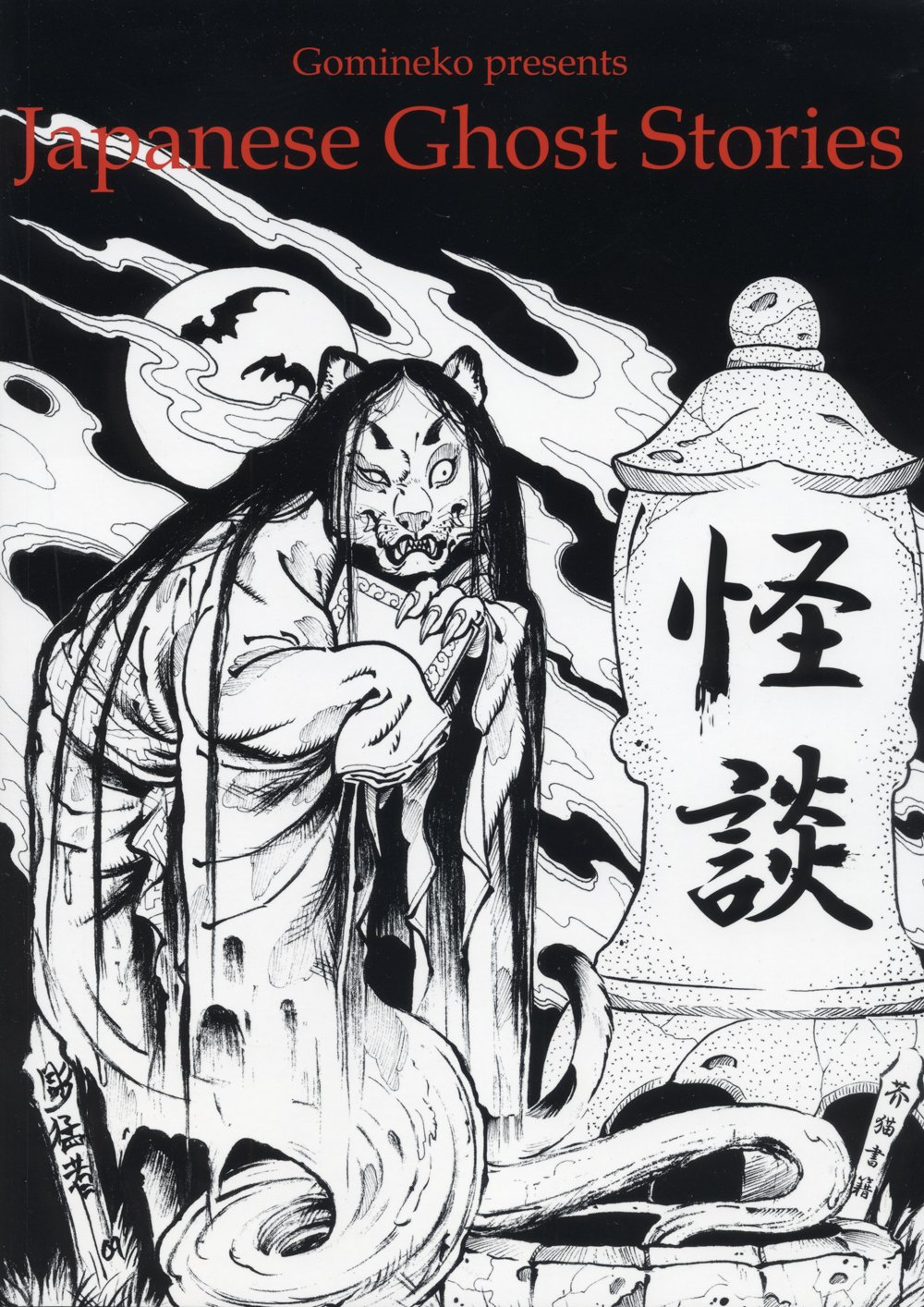 Read Online Japanese Ghost Stories (English and Japanese Edition) ebook