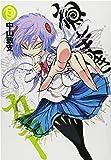 ねじまきカギュー 9 (ヤングジャンプコミックス)