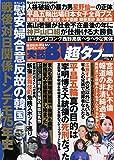 実話BUNKA超タブー vol.30