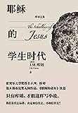 耶稣的学生时代(诺奖得主J.M.库切最新小说;布克奖入围作品;一部穿越时空的成长小说;《耶稣的童年》续篇) (库切文集)