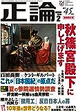 月刊正論 2019年 02月号 [雑誌]