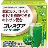 コレスケアキトサン青汁 3g×30袋